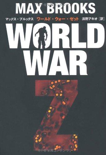 『WORLD WAR Z』を読みました