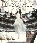 水樹奈々『NANA MIZUKI LIVE GRACE -ORCHESTRA-』購入