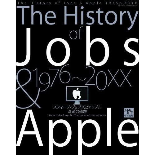 【資料】The History of Jobs & Apple 1976~20XX