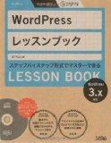 WordPressを高速化してみました