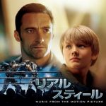 映画『リアルスティール』を観てきました