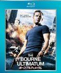 ボーン・アルティメイタム The Bourne Ultimatum