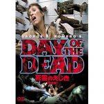 東京国際ゾンビ映画祭2011「死霊のえじき Day of the Dead」