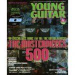 ヤングギター 2011年5月号