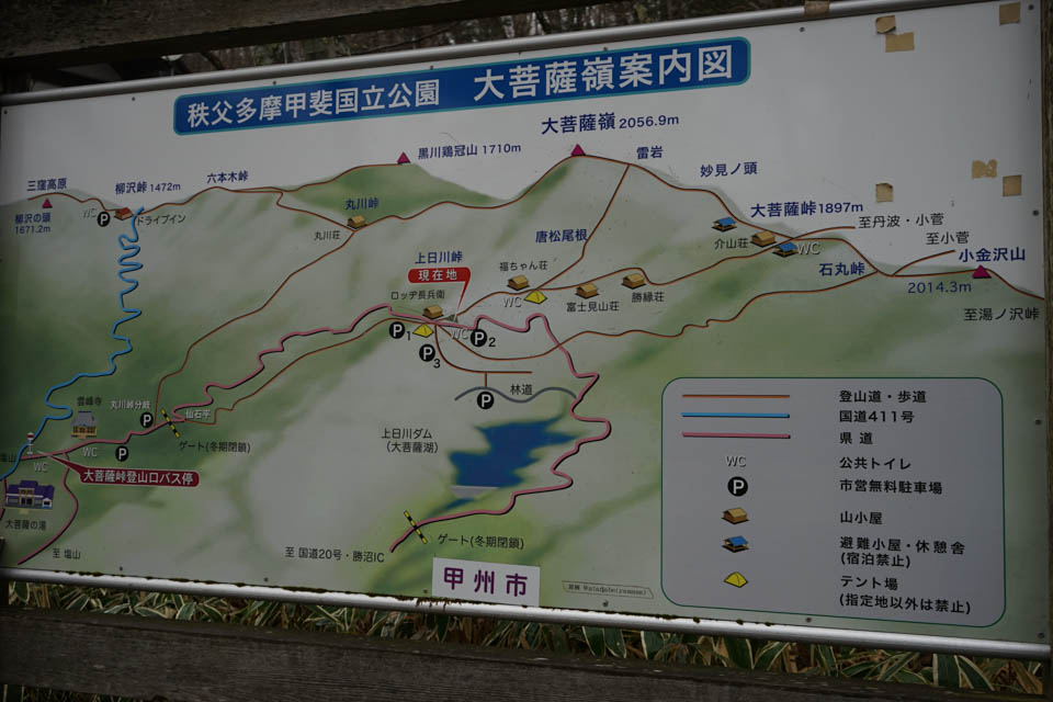 日本百名山 大菩薩嶺