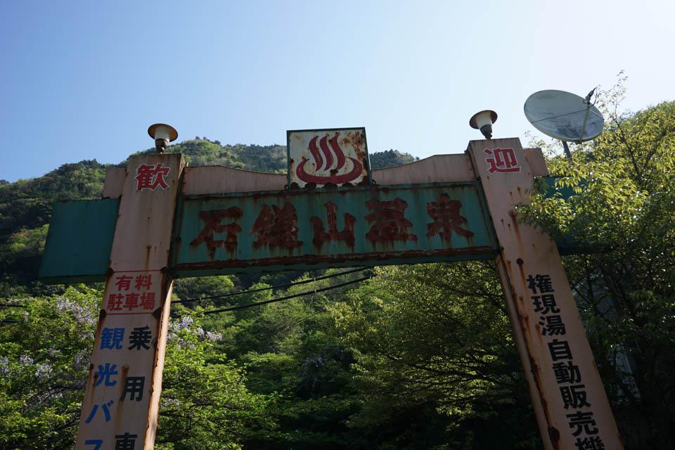 日本百名山 石鎚山