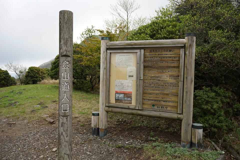 日本百名山 九重山