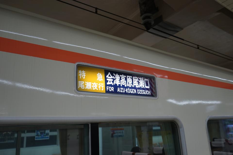 日本百名山 燧ヶ岳・尾瀬沼