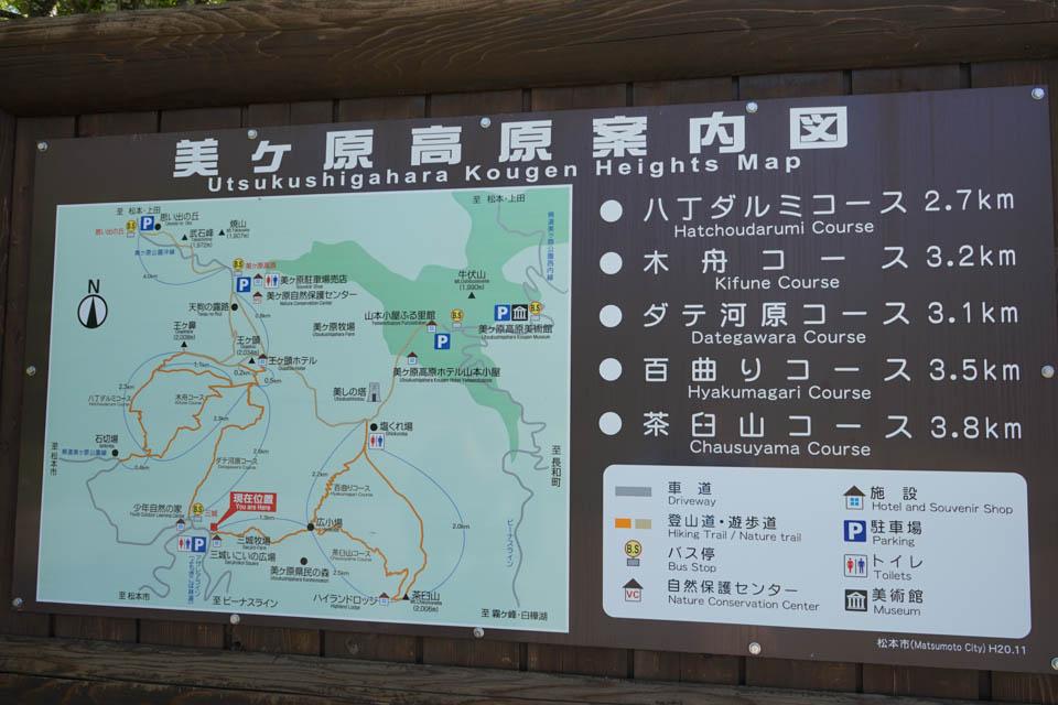 日本百名山 美ヶ原
