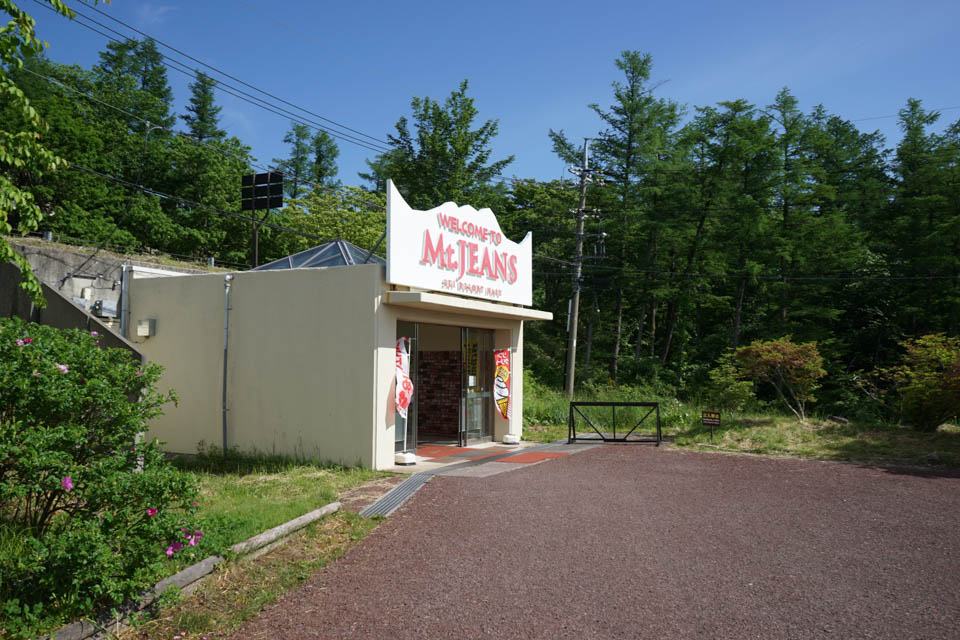 日本百名山 那須岳