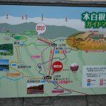 日本百名山 草津白根山