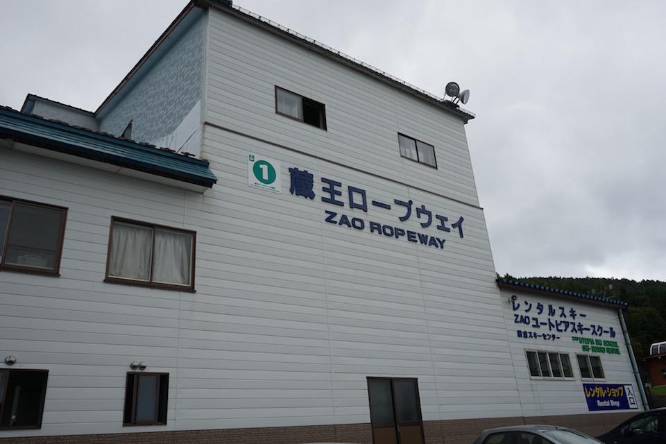 日本百名山 蔵王山