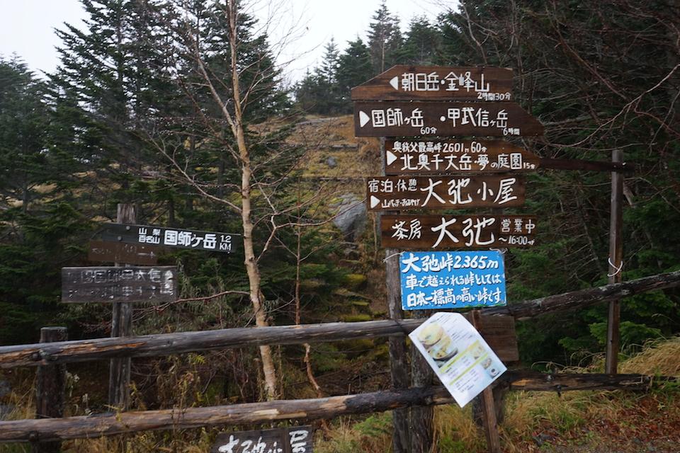 日本百名山 金峰山・瑞牆山