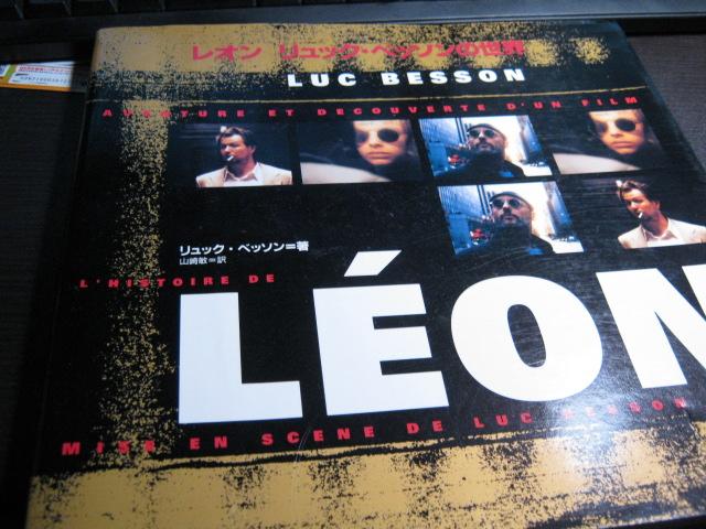 「レオン―リュック・ベッソンの世界」購入
