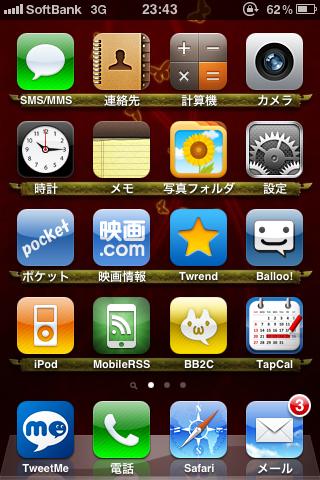 買ったアプリ