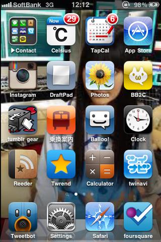 僕のiPhoneホーム画面