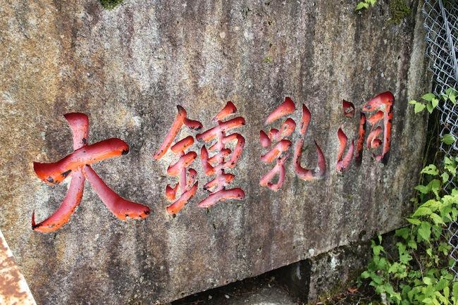 【氷菓聖地巡礼】岐阜県高山市〜白川郷に行ってきました 1日目