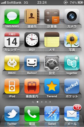 よく使うiPhoneアプリのご紹介